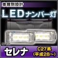 LL-NI-E01 LEDナンバー灯 SERENA セレナ(C27系 2016.08以降 H28.08以降)ライセンスランプ NISSAN ニッサン 日産 自社企画商品