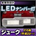LL-NI-F01 LEDナンバー灯 JUKE ジューク(F15系 H22.10以降 2010.10以降)ライセンスランプ NISSAN ニッサン 日産 自社企画商品