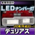 LL-NI-F02 LEDナンバー灯 Dualis デュアリス(J10系 H20.11以降 2008.11以降)ライセンスランプ NISSAN ニッサン 日産 自社企画商品