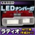 LL-NI-F03 LEDナンバー灯 Latio ラティオ(N17T系 H24.10以降 2012.10以降)ライセンスランプ NISSAN ニッサン 日産 自社企画商品