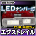 LL-NI-F04 LEDナンバー灯 X-trail エクストレイル(T31系 H20.03以降 2008.03以降)ライセンスランプ NISSAN ニッサン 日産 自社企画商品