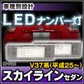 LL-NI-F05 LEDナンバー灯 Skyline スカイラインセダン(V37系 H25.11以降 2013.11以降)ライセンスランプ NISSAN ニッサン 日産 自社企画商品