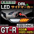 LL-NI-SMA-CR01 クリアーレンズ GT-R(R35系 2008.02-2013.11 H20.02-H25.11) LEDサイドマーカー&DRLデイライト