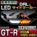 LL-NI-SMA-SM01 スモークレンズ GT-R(R35系 2008.02-2013.11 H20.02-H25.11)LEDサイドマーカー&DRLデイライト