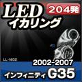 LL-NI02 高輝度SMD LEDイカリング■Infiniti G35(2003-2007)■LED204発■