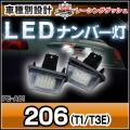 LL-PE-A01 LEDナンバー灯(ライセンスランプ)Peugeot・プジョー 206(T1 T3E) レーシングダッシュ製