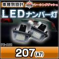 LL-PE-A02 LEDナンバー灯(ライセンスランプ)Peugeot・プジョー 207(A7) レーシングダッシュ製