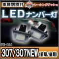 LL-PE-A04 LEDナンバー灯(ライセンスランプ)Peugeot・プジョー 307 307NEW(前期 後期 セダン、ワゴンのみ) レーシングダッシュ製