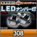 LL-PE-A05 LEDナンバー灯(ライセンスランプ)Peugeot・プジョー 308(ブレーク5Dワゴンのみ) レーシングダッシュ製