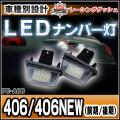 LL-PE-A06 LEDナンバー灯(ライセンスランプ)Peugeot・プジョー 406 406NEW(前期 後期) レーシングダッシュ製