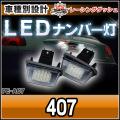 LL-PE-A07 LEDナンバー灯(ライセンスランプ)Peugeot・プジョー 407(ワゴンのみ) レーシングダッシュ製