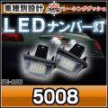 LL-PE-A08 LEDナンバー灯(ライセンスランプ)Peugeot・プジョー 5008 レーシングダッシュ製