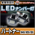 LL-PE-A09 LEDナンバー灯(ライセンスランプ)Peugeot・プジョー Partner パートナー(M49 M59 B9) レーシングダッシュ製