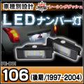 LL-PE-B01 LEDナンバー灯 ライセンスランプ プジョー Peugeot 106 後期 1997-2004 3D 5D ハッチバック レーシングダッシュ製 5605433W