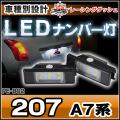 LL-PE-B02 LEDナンバー灯 ライセンスランプ プジョー Peugeot 207 A7系 2ドアコンバーチブルのみ レーシングダッシュ製 5605433W