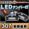LL-PE-B03 LEDナンバー灯 ライセンスランプ プジョー Peugeot 307 前期後期 ハッチバック カブリオレのみ レーシングダッシュ製 5605433W