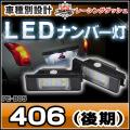 LL-PE-B05 LEDナンバー灯 ライセンスランプ プジョー Peugeot 406 後期 2Dクーペ レーシングダッシュ製 5605433W