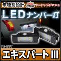 LL-PE-B07 LEDナンバー灯 ライセンスランプ プジョー Peugeot Expert III エキスパート3 1枚上開きドアのみ レーシングダッシュ製 5605433W