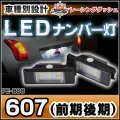 LL-PE-B08 LEDナンバー灯 ライセンスランプ プジョー Peugeot 607 前期後期 4ドアセダン レーシングダッシュ製 5605433W