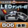 LL-PE-B09 LEDナンバー灯 ライセンスランプ プジョー Peugeot 806 後期 レーシングダッシュ製 5605433W