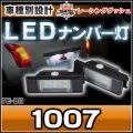 LL-PE-B11 LEDナンバー灯 ライセンスランプ プジョー Peugeot 1007 3ドアハッチバック レーシングダッシュ製 5605433W