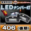 LL-PE-B15 LEDナンバー灯 ライセンスランプ プジョー Peugeot 406 後期 4Dセダン レーシングダッシュ製 5605433W