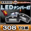 LL-PE-B16 LEDナンバー灯 ライセンスランプ プジョー Peugeot 308 T9系 5ドアブレーク レーシングダッシュ製 5605433W