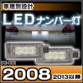 LL-PE-C01 LEDナンバー Peugeot プジョー 2008(2013以降)LEDライセンスランプ