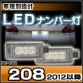 LL-PE-C02 LEDナンバー Peugeot プジョー208(2012以降)LEDライセンスランプ