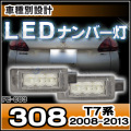 LL-PE-C03 LEDナンバー Peugeot プジョー308(T7系 2008-2013)LEDライセンスランプ