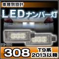 LL-PE-C04 LEDナンバーPeugeot プジョー308(T9系 2013以降) LEDライセンスランプ