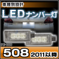 LL-PE-C05 LEDナンバーPeugeot プジョー 508(2011以降) LEDライセンスランプ