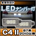 LL-PE-C21 LEDナンバーCitroen シトロエン C4 II (B7系 2010以降) LEDライセンスランプ