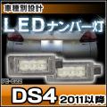 LL-PE-C22 LEDナンバーCitroen シトロエン DS4(2011以降) LEDライセンスランプ