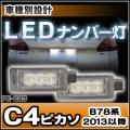LL-PE-C23 LEDナンバー Citroen シトロエン C4 Picasso II ピカソ(B78系 2013以降)LEDライセンスランプ