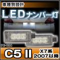 LL-PE-C24 LEDナンバー Citroen シトロエン C5 II(X7系 2007以降)LEDライセンスランプ