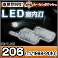 LL-PE-CLA01 206(T1 1998-2010) Peugeot プジョー LED室内灯 ルームランプ レーシングダッシュ製