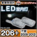 LL-PE-CLA02 206+ (T3E 2009-2012) Peugeot プジョー LED室内灯 ルームランプ レーシングダッシュ製