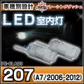 LL-PE-CLA03 207(A7 2006-2012) Peugeot プジョー LED室内灯 ルームランプ レーシングダッシュ製