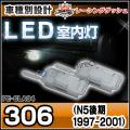 LL-PE-CLA04 306(N5後期 1997-2001) Peugeot プジョー LED室内灯 ルームランプ レーシングダッシュ製
