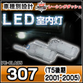 LL-PE-CLA05 307(T5前期 2001-2005) Peugeot プジョー LED室内灯 ルームランプ レーシングダッシュ製
