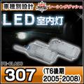 LL-PE-CLA06 307(T6後期 2005-2008) Peugeot プジョー LED室内灯 ルームランプ レーシングダッシュ製