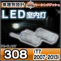 LL-PE-CLA07 308(T7 2007-2013) Peugeot プジョー LED室内灯 ルームランプ レーシングダッシュ製