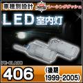 LL-PE-CLA08 406(後期 1999-2005) Peugeot プジョー LED室内灯 ルームランプ レーシングダッシュ製