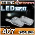 LL-PE-CLA09 407(2004-2011) Peugeot プジョー LED室内灯 ルームランプ レーシングダッシュ製