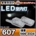 LL-PE-CLA10 607(前期 1999-2004) Peugeot プジョー LED室内灯 ルームランプ レーシングダッシュ製