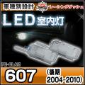 LL-PE-CLA11 607(後期 2004-2010) Peugeot プジョー LED室内灯 ルームランプ レーシングダッシュ製