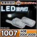 LL-PE-CLA14 1007(A08 2004-2009)Peugeot プジョー LED室内灯 ルームランプ レーシングダッシュ製