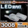 LL-PE-CLA15 3008(T84 2009以降) Peugeot プジョー LED室内灯 ルームランプ レーシングダッシュ製