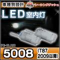 LL-PE-CLA16 5008(T87 2009以降) Peugeot プジョー LED室内灯 ルームランプ レーシングダッシュ製